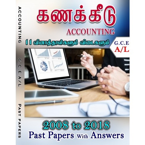 A Level Past Paper Kanakkeedu (Accounting) : 2008 - 2018