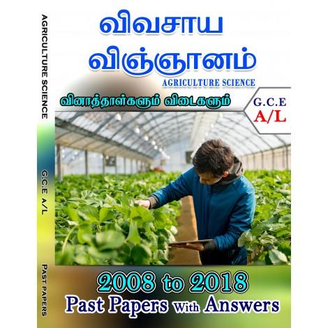 A Level Past Paper Vivasaya Vingnanam (Agriculture Science) : 2008 - 2018