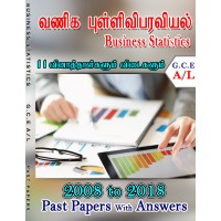 A Level Past Paper Vanikappullivibaraviyal : 2008 - 2018