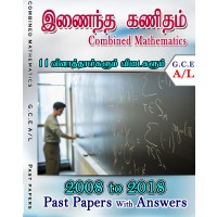A Level Past Paper Inaintha Kanitham : 2008 - 2018