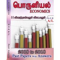 A Level Past Paper Poruliyal (Economics) : 2008 - 2018