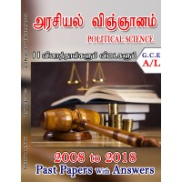 A Level Past Paper Arasiyal Vingnanam : 2008-2018 (Political Science)