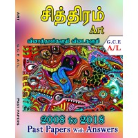 A Level Past Paper Chiththiram (Art) : 2008 - 2018