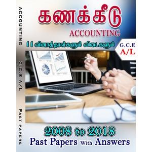 A Level Past Paper Kanakkeedu (Accounting) : 2008 - 2018