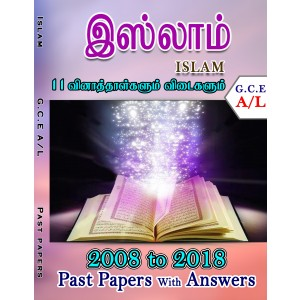 A Level Past Paper Islam (Tamil Medium) : 2008 - 2018