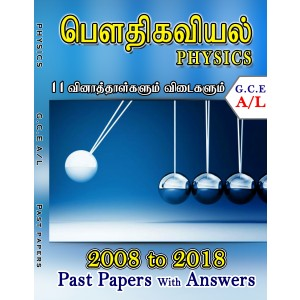 A Level Past Paper Pautheegaviyal (Physics) : 2008 - 2018