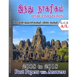 A Level Past Paper Hindu Kalaacharam : 2008-2018
