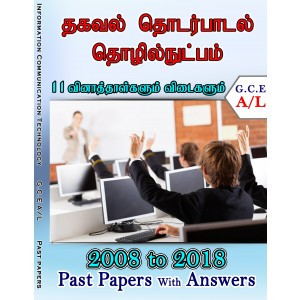 A Level Past Paper Inf. Com. Technology (Tamil) : 2011 - 2018