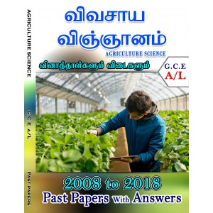 A Level Past Paper Vivasaya Vingnanam (Agriculture Science) : 2008 - 2018