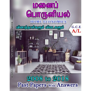 A Level Past Paper Manaiporuliyal (Home Economics) : 2008 - 2018