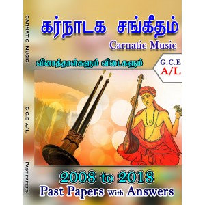 A Level Past Paper Karnaadaga Sangeetham (Carnatic Music) : 2008 - 2018